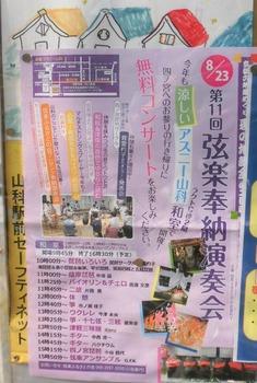 10.山科夏の催し488x724.jpg