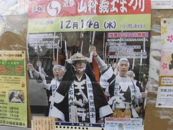 14niti 山科討入祭.jpg