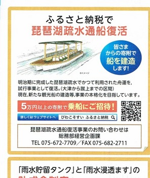 2.疏水観光船建造京都市納税で499x590.jpg