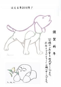 2018年賀犬デザイン488x694.jpg
