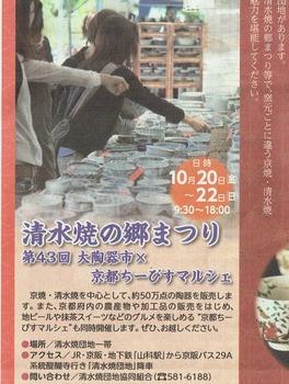 8.清水焼陶器祭499x661.jpg