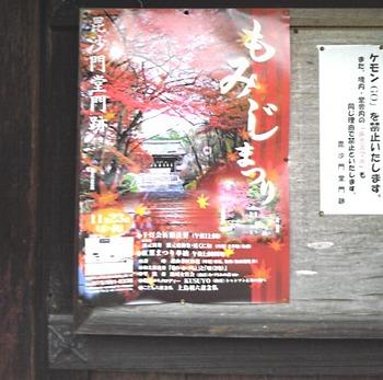毘沙門堂の門横ポケモン禁止171108_577x573.jpg