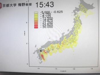 電離層の変化 GPSでの調査結果 熊本地震661x496.jpg