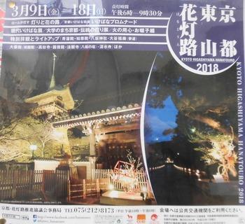 chounaikannban poster 611x559.jpg