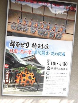祇園 花の宴pos511x674.jpg